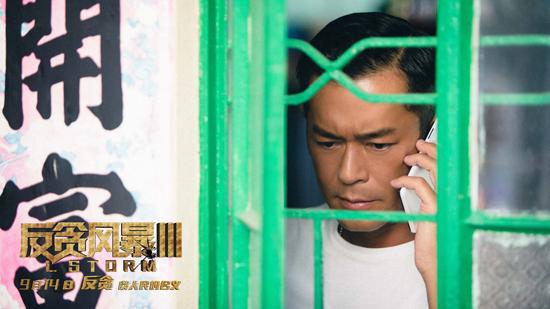《反贪风暴3》破4亿 港式犯罪动作大片不容错过