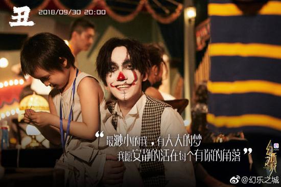 《幻乐之城》朱一龙挑战无台词小丑