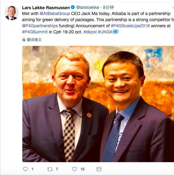 丹麦首相对话马云 称赞阿里致力于绿色环保物流
