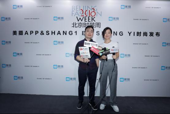 美摄APP携手北京时装周,打造一场视频界的时装秀盛宴