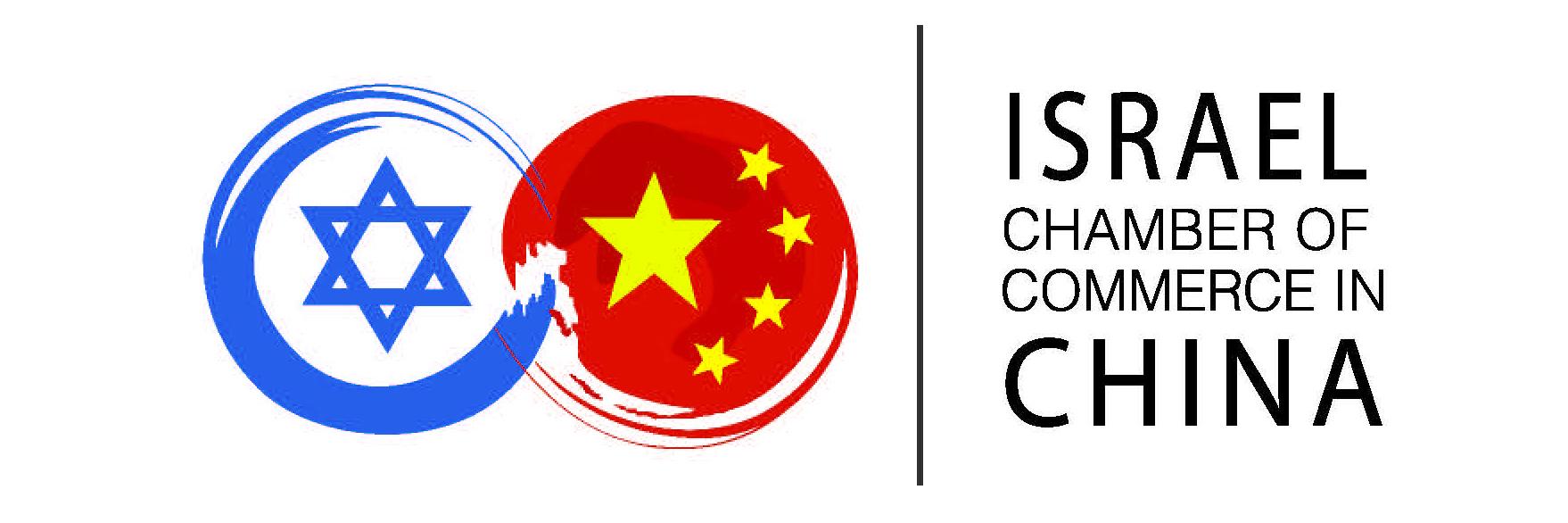 中国以色列商会
