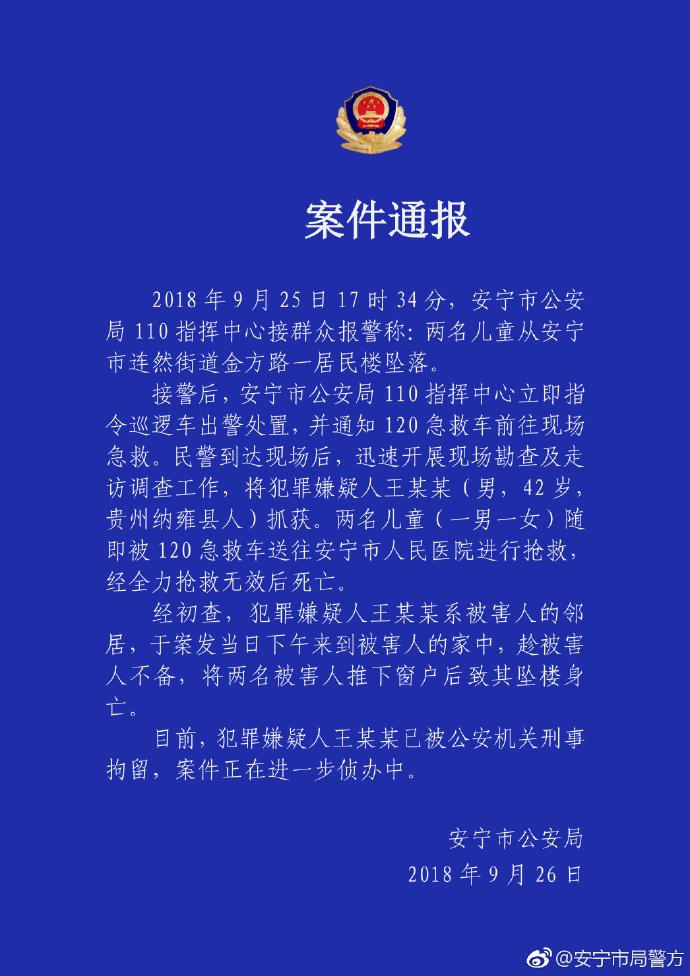 安宁市一男子将两名儿童从5楼扔下 安宁警方通报:嫌疑人已刑拘