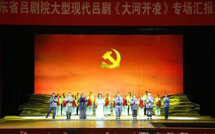 大型革命历史题材吕剧《大河开凌》在北京上演