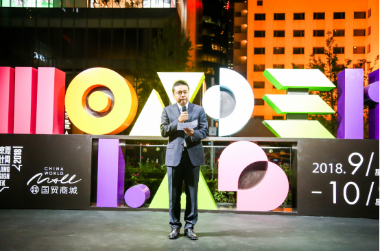 Wonder mix -跨界,融合,创新- 2018北京国际设计周国贸分会场开幕