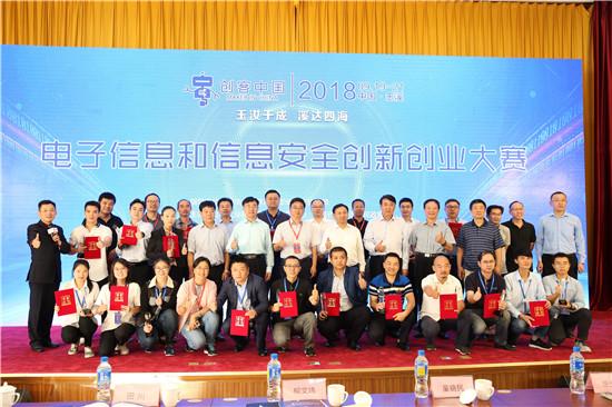 """2018""""创客中国""""电子信息与信息安全双创大赛收官"""