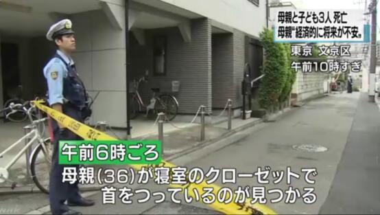 日本东京发生母子4人自杀案件 系母亲强迫孩子与自己一同自杀