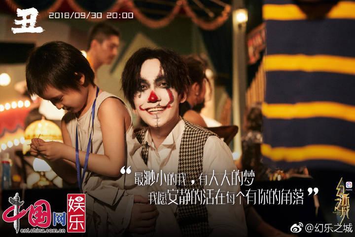 """《幻乐之城》 """"神仙演技""""朱一龙挑战无台词小丑"""