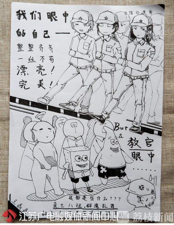 高校新生手绘军训日记:教官眼中的我们可能还是海绵宝宝