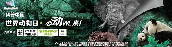 世界动物日,科普中国喊你来保护动物!