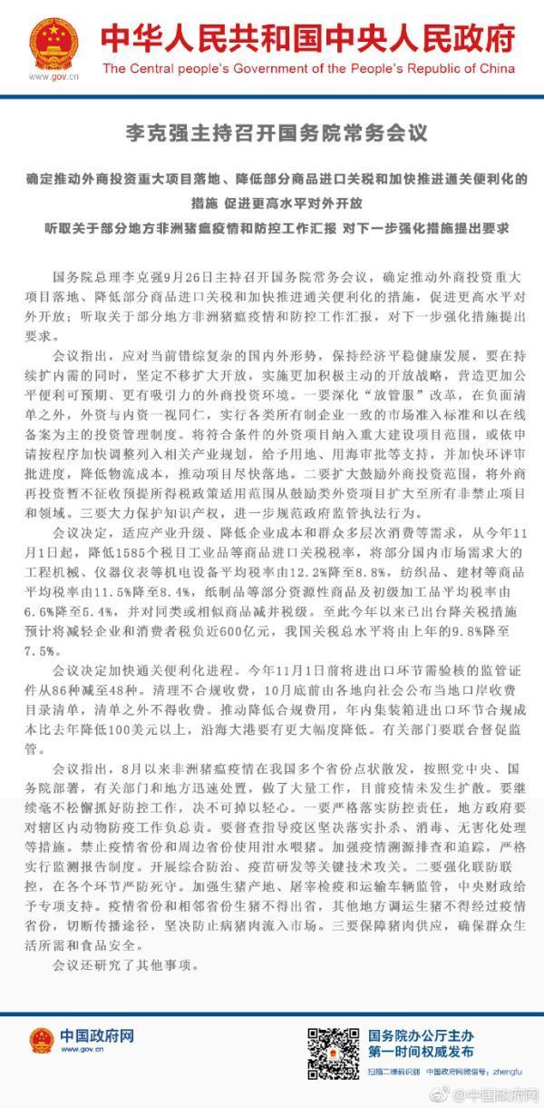 国务院:从11月1日起降低1585个税目的进口关税税率