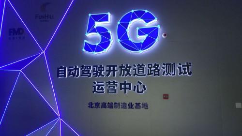5G自动驾驶测试道路开放,环宇智行重卡公开首跑