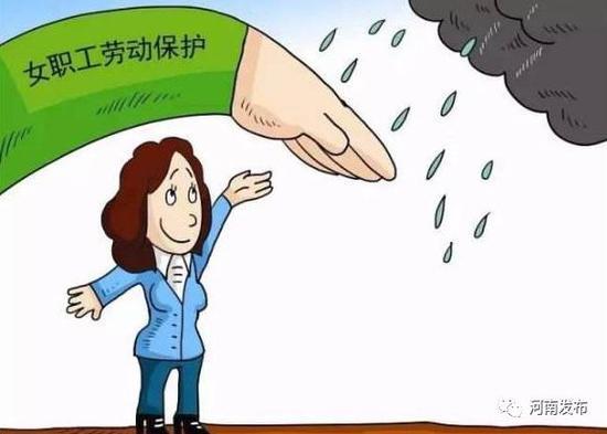 河南公布女职工痛经假 每月可享1-2天 发至少35元卫生费