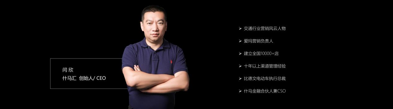 """米车宝创始人闫欣神秘亮相上海,说了些""""不一样""""的破局之策!"""