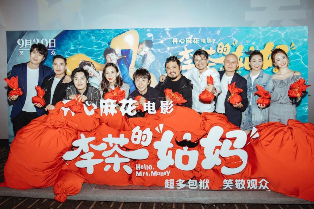 开心麻花电影《李茶的姑妈》在京首映