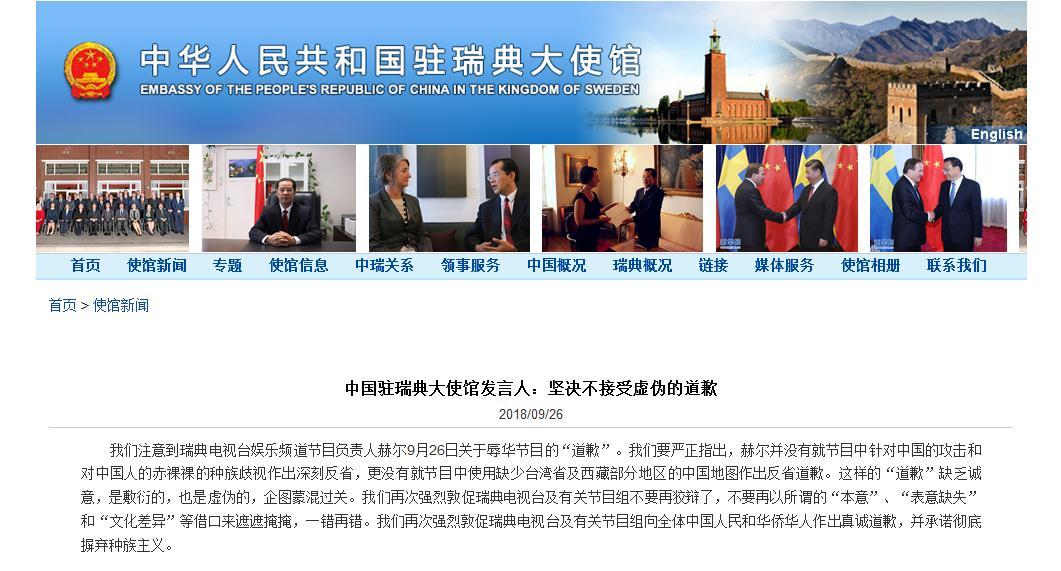 中国驻瑞典大使馆发言人:坚决不接受虚伪的道歉