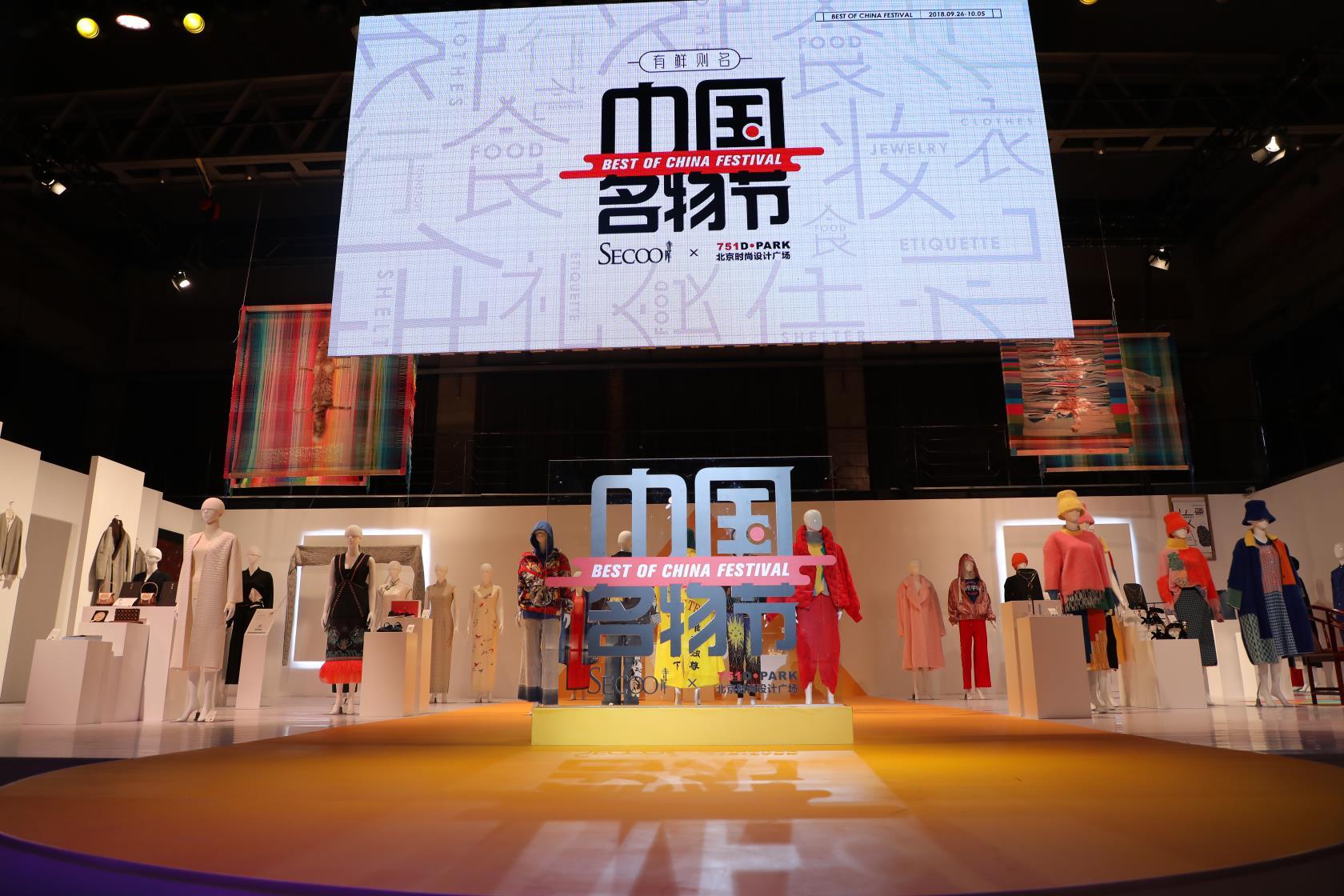 寺库与751D·PARK联手向全世界展示中国文化的美好!