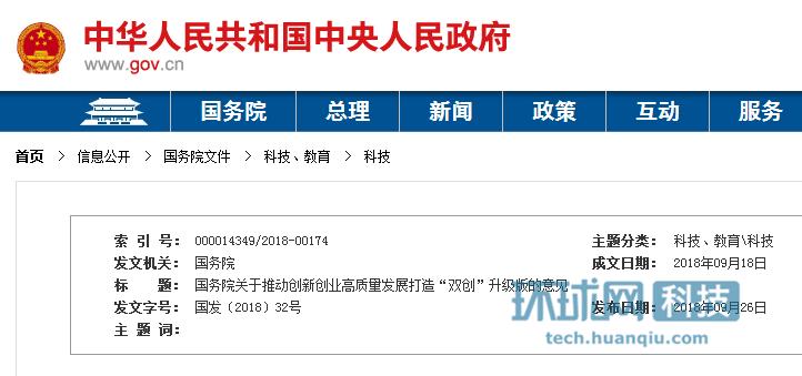 """国务院:允许科技企业实行""""同股不同权""""治理结构"""