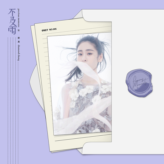 张碧晨专辑最新单曲《不及雨》重磅上线