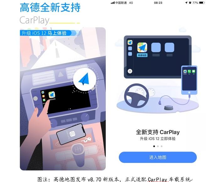 国内首个适配CarPlay 苹果为什么选择高德?