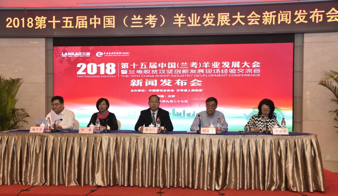 第十五届(2018)中国(兰考)羊业发展大会新闻发布会在京举行