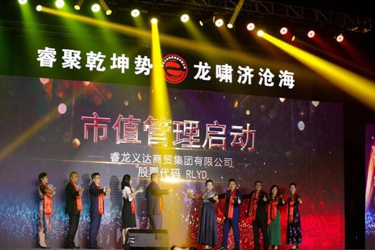睿龙义达海外上市香港新闻发布会成功举办