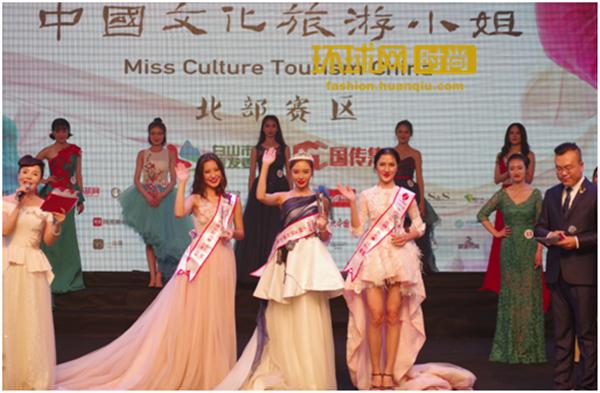 """2018""""长白山之夏""""中国文化旅游小姐大赛北部赛区决赛成功举办"""