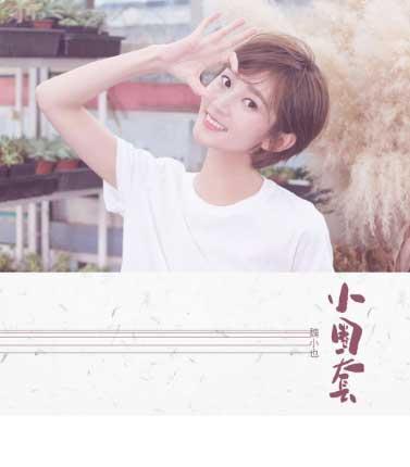 """魏小也单曲《小圈套》""""心机""""少女的浪漫情歌"""