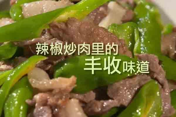 辣椒炒肉里的丰收味道