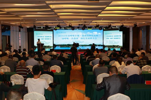 四川蓬溪:发展生态产业,促进绿色崛起