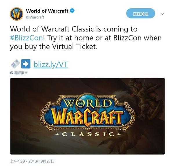 《魔兽世界》官方怀旧服公布