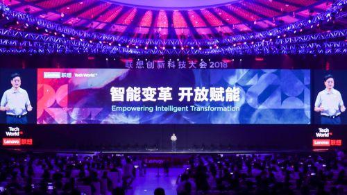联想创新科技大会2018 推动消费市场智能化变革