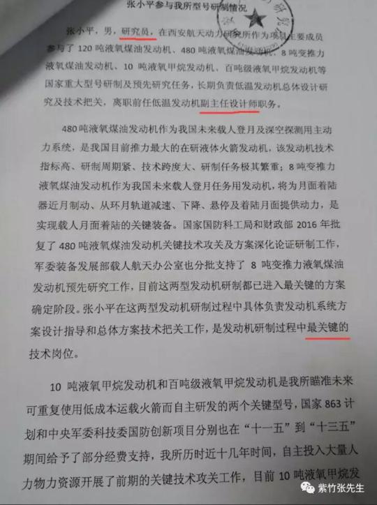 张小平离职影响中国登月?院长:骨干很多 影响不大