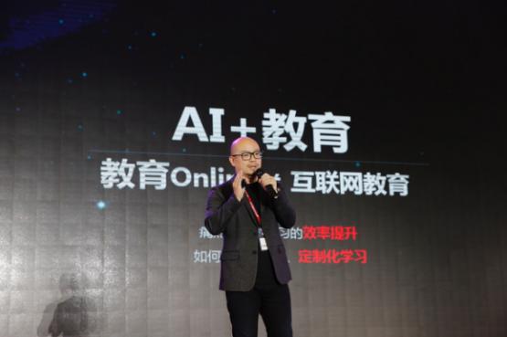 """网易有道2018广告节""""以AI赋能教育,助力营销"""""""