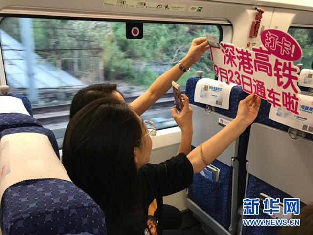 """广深港高铁全线开通首日 众多游客前来""""打卡"""""""