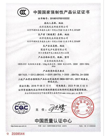 一人一桶,才是卫生的共享洗衣,浣熊先生已获得3C国家强制性产品认证-焦点中国网