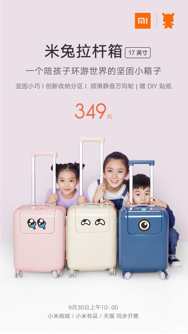 十一儿童出游新装备 小米米兔旅行箱发布售349元