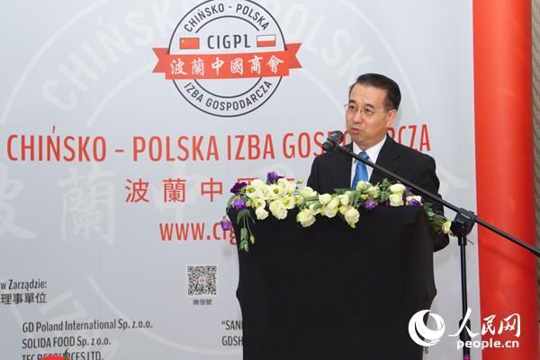 中国驻波兰大使刘光源致辞。