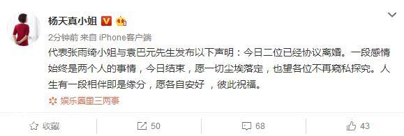 经纪人杨天真发文宣布:张雨绮袁巴元已协议离婚