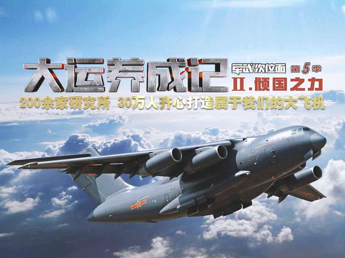 中国黑科技大飞机总装仅需40分钟安全性提升一千倍 波音都自愧不如