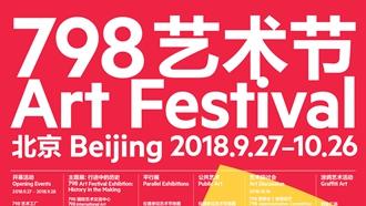 展讯:2018北京798艺术节拉开帷幕