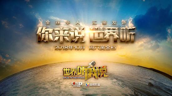 《世界听我说》10月开播 打造全球华人交流平台