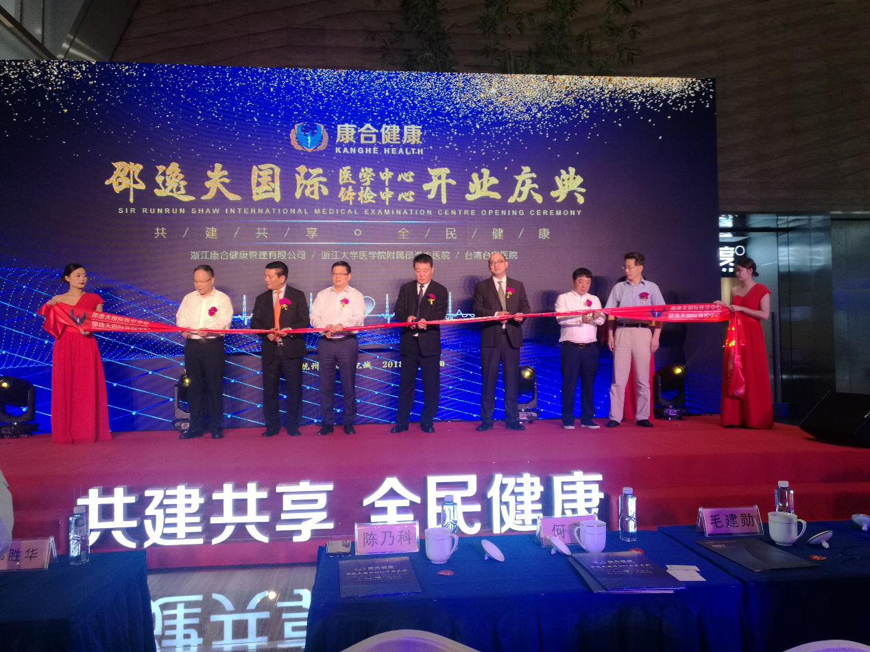 创新合作模式 邵逸夫国际医学中心新闻发布会在杭州召开