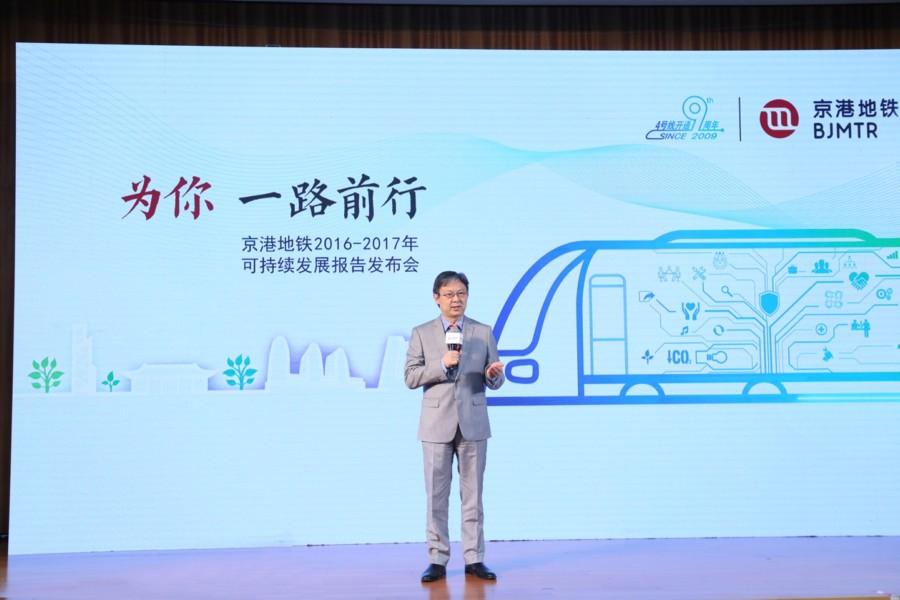 4号线9周年 京港地铁发布首份可持续发展报告