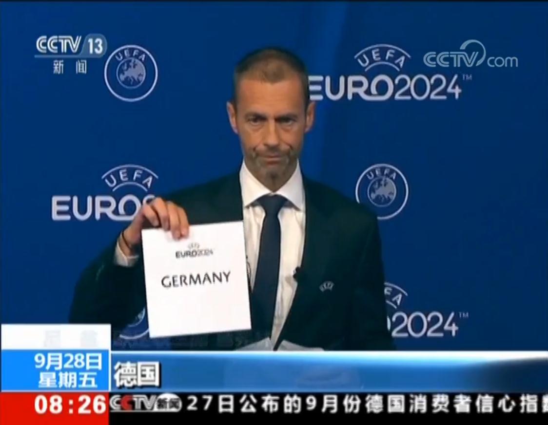德国赢得2024年欧洲足球锦标赛主办权