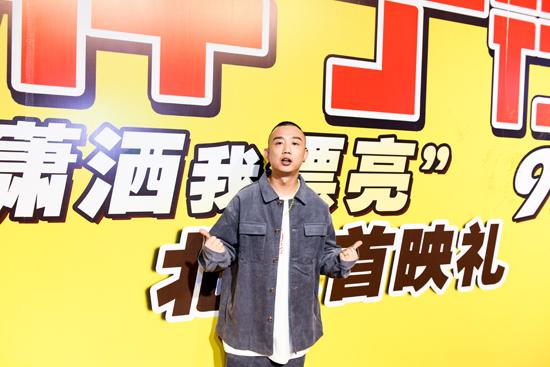 《胖子行动队》首映礼 GAI周延出席首映现场