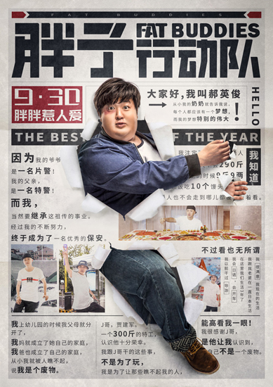 """《胖子行动队》""""胖胖惹人爱""""海报来袭"""