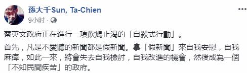 """孙大千:蔡当局拿""""假新闻""""当遮羞布 饮鸩止渴搞""""自杀式行动"""""""