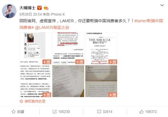 """""""面霜之王""""LAMER虚假宣传被起诉 网友:知错得改"""