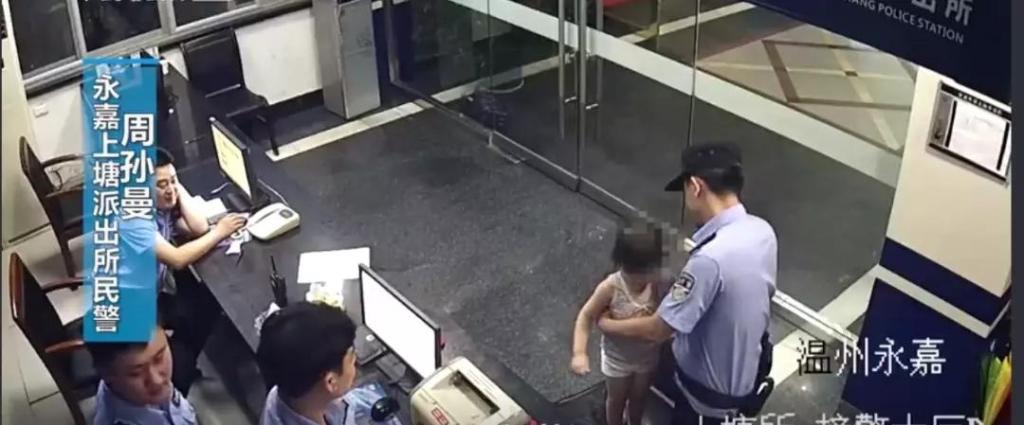 路人发现三岁迷路女童报警 接警员正是女童妈妈
