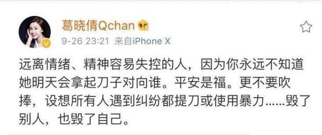 袁巴元前妻发文疑讽刺张雨绮:远离容易失控的人